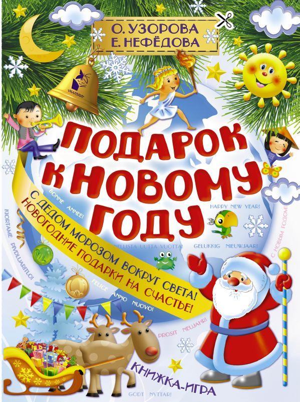 Подарок к Новому году Узорова О.В.