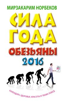 Норбеков М.С. - Сила года Обезьяны: календарь здоровья, красоты и твоих побед 2016 обложка книги