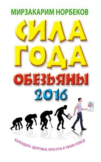 Сила года Обезьяны: календарь здоровья, красоты и твоих побед 2016 Норбеков М.С.