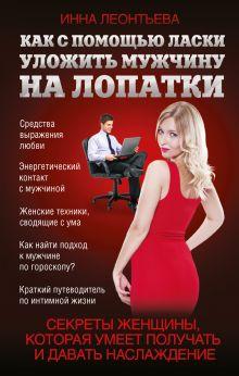 Леонтьева И.В. - Как с помощью ласки уложить мужчину на лопатки обложка книги