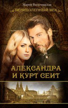 Вильчинская Мария - Александра и Курт Сеит обложка книги