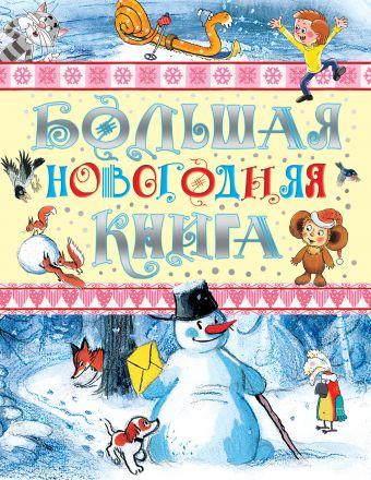 Большая новогодняя книга Маршак С.Я., Успенский Э.Н. и др.