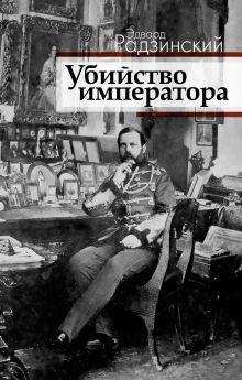 Радзинский Э.С. - Убийство императора обложка книги