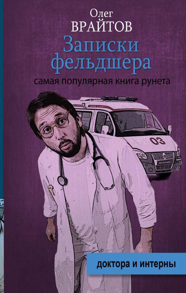 Записки фельдшера Вратов О.