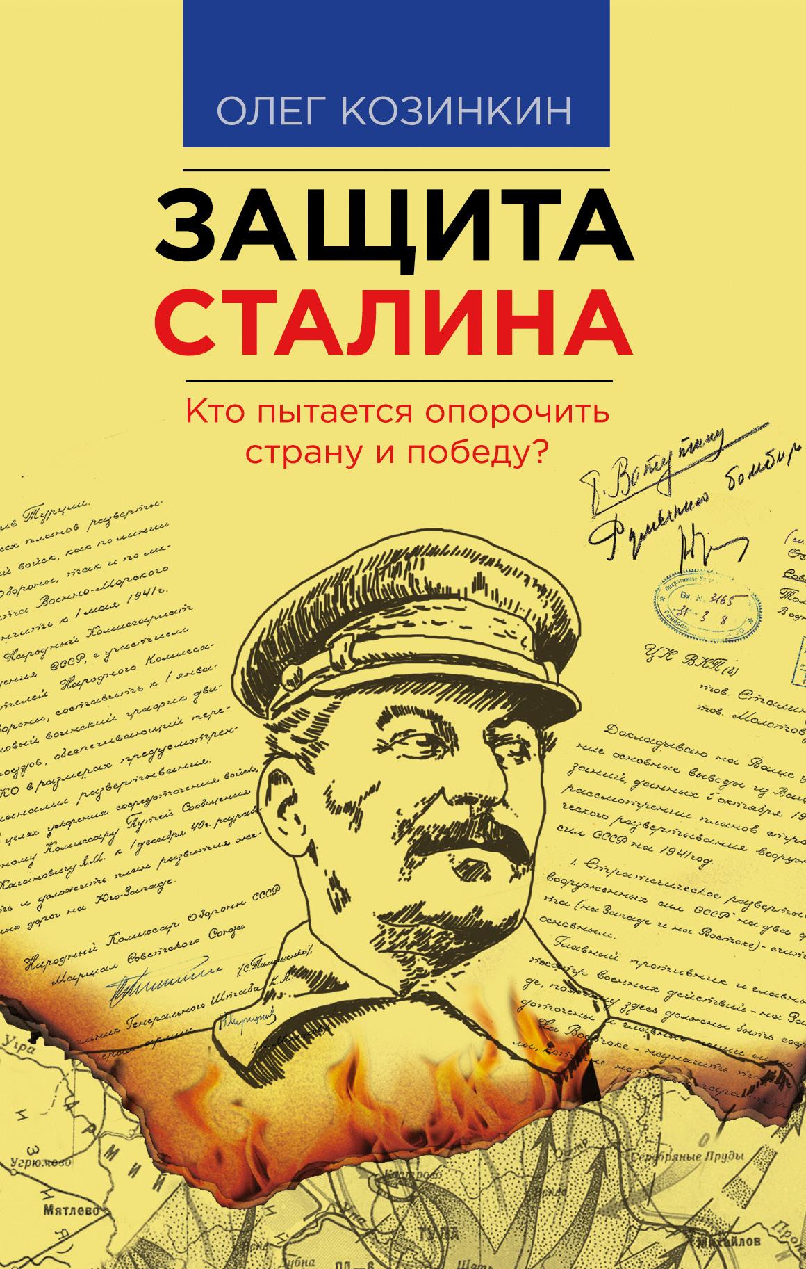 Козинкин О.Ю. Защита Сталина. Кто пытается опорочить страну и победу? олег козинкин сталин кто предал вождя накануне войны