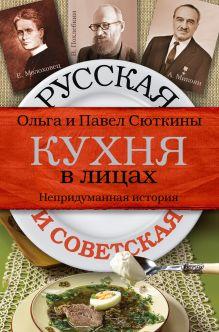 Сюткина О.А., Сюткин П.П. - Русская и советская кухня в лицах обложка книги
