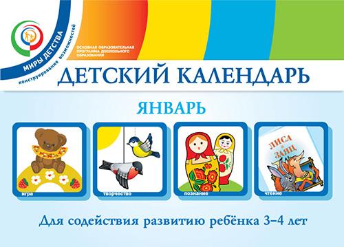 Детский календарь. Январь. 3–4 года. Учебное пособие