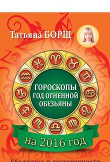 Борщ Татьяна - Гороскопы на 2016: год огненной обезьяны обложка книги