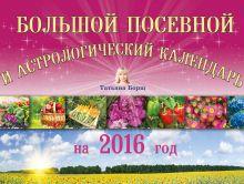 Борщ Татьяна - Большой посевной и астрологический календарь на 2016 год обложка книги