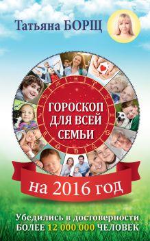Борщ Татьяна - Гороскоп на 2016 год для всей семьи обложка книги