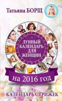 Лунный календарь для женщин на 2016 год + календарь стрижек!