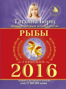 Борщ Татьяна - РЫБЫ. Гороскоп на 2016 год обложка книги