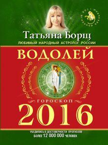 Борщ Татьяна - ВОДОЛЕЙ. Гороскоп на 2016 год обложка книги