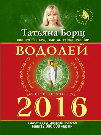 ВОДОЛЕЙ. Гороскоп на 2016 год Борщ Татьяна