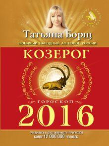 Борщ Татьяна - КОЗЕРОГ. Гороскоп на 2016 год обложка книги