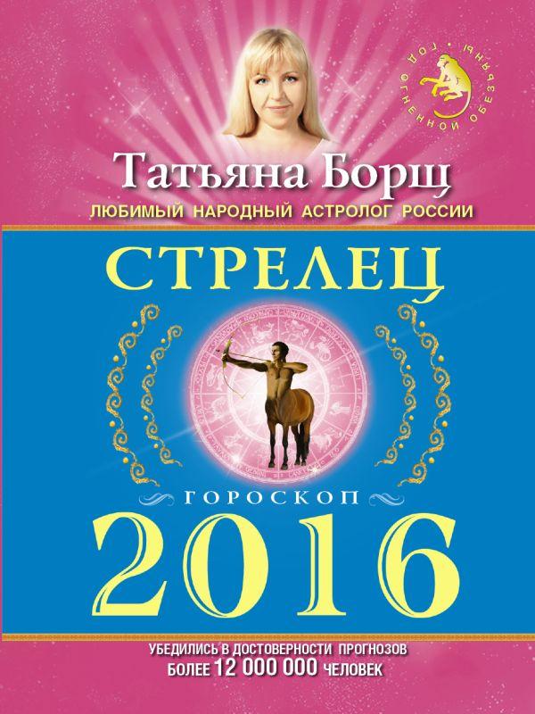СТРЕЛЕЦ. Гороскоп на 2016 год Борщ Татьяна