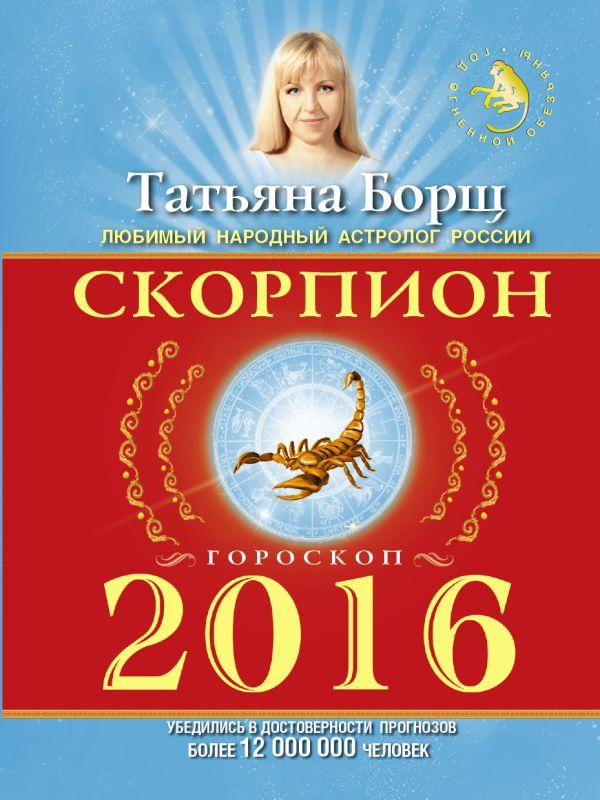 СКОРПИОН. Гороскоп на 2016 год Борщ Татьяна