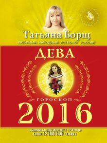 Борщ Татьяна - ДЕВА. Гороскоп на 2016 год обложка книги