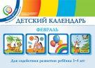 Детский календарь. Февраль. 3–4 года. Учебное пособие