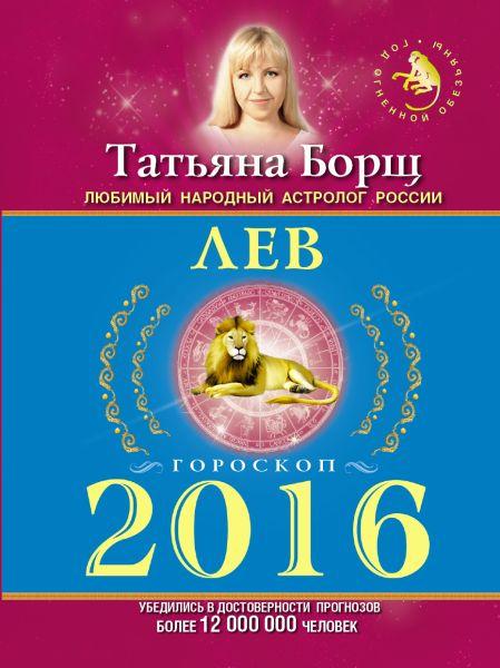 ЛЕВ. Гороскоп на 2016 год