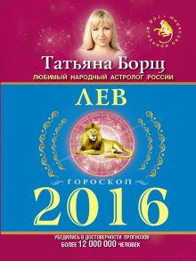 Борщ Татьяна - ЛЕВ. Гороскоп на 2016 год обложка книги