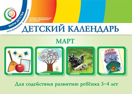 Детский календарь. Март. 3–4 года. Учебное пособие