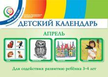 Детский календарь. Апрель. 3–4 года. Учебное пособие