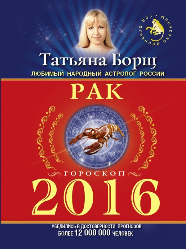 РАК. Гороскоп на 2016 год Борщ Татьяна