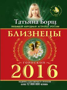Борщ Татьяна - БЛИЗНЕЦЫ. Гороскоп на 2016 год обложка книги