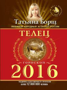 Борщ Татьяна - ТЕЛЕЦ. Гороскоп на 2016 год обложка книги