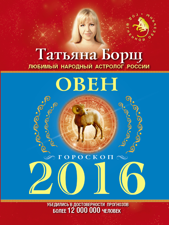ОВЕН. Гороскоп на 2016 год