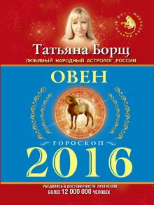 Борщ Татьяна - ОВЕН. Гороскоп на 2016 год обложка книги