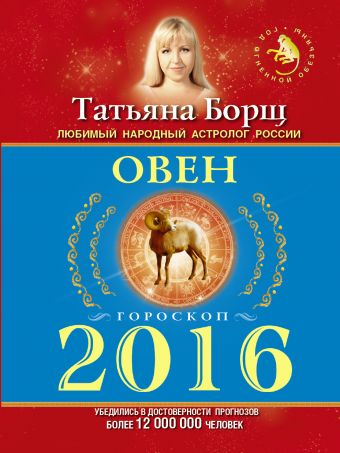 ОВЕН. Гороскоп на 2016 год Борщ Татьяна