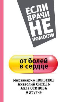 Норбеков М.С., Осипова А.Ю., Ситель А.Б. - От болей в сердце обложка книги