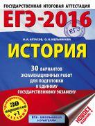 ЕГЭ-2016. История (60х84/8) 30 вариантов экзаменационных работ для подготовки к ЕГЭ