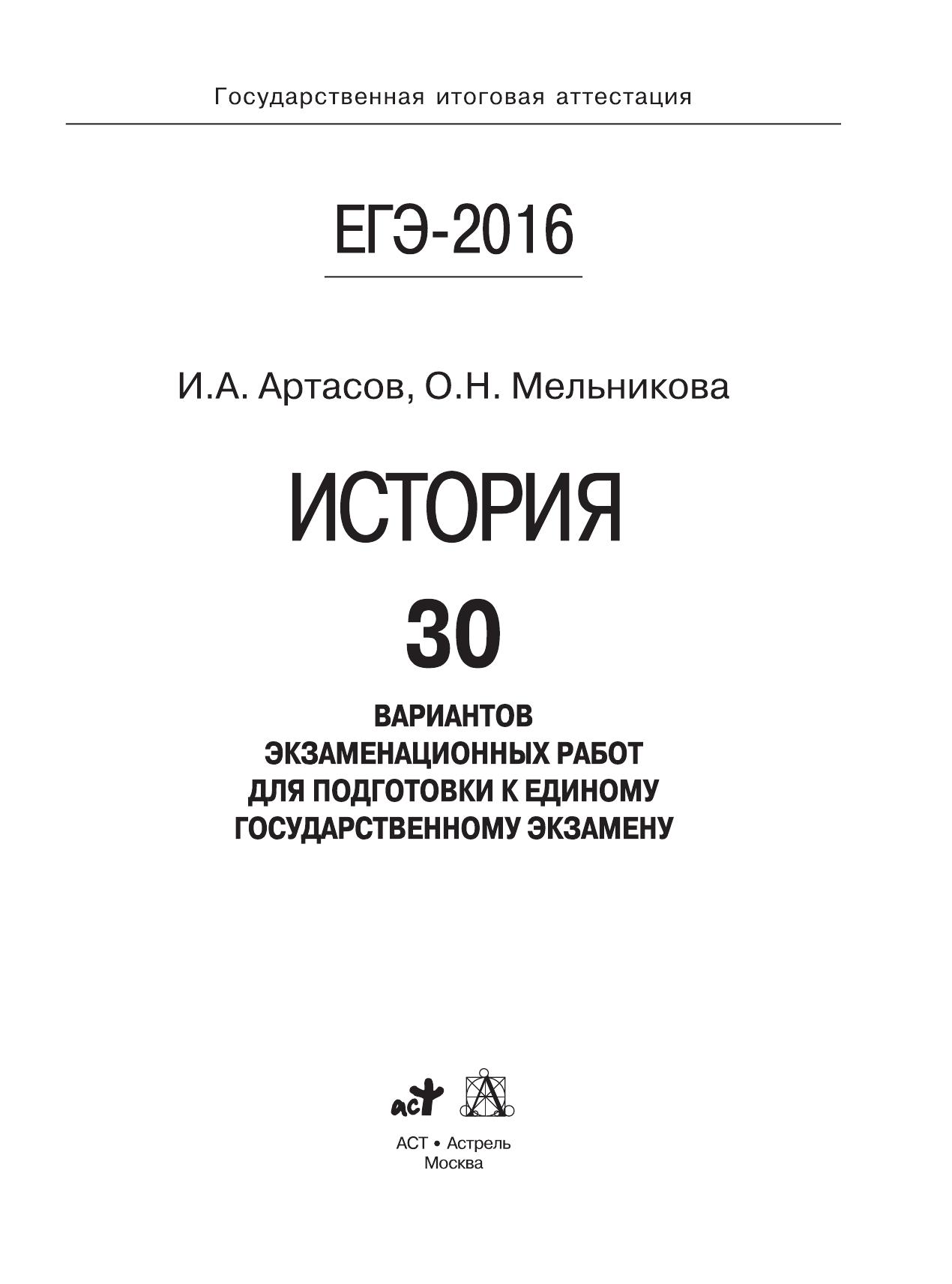 АРТАСОВ МЕЛЬНИКОВА ЕГЭ 2016 ИСТОРИЯ СКАЧАТЬ БЕСПЛАТНО