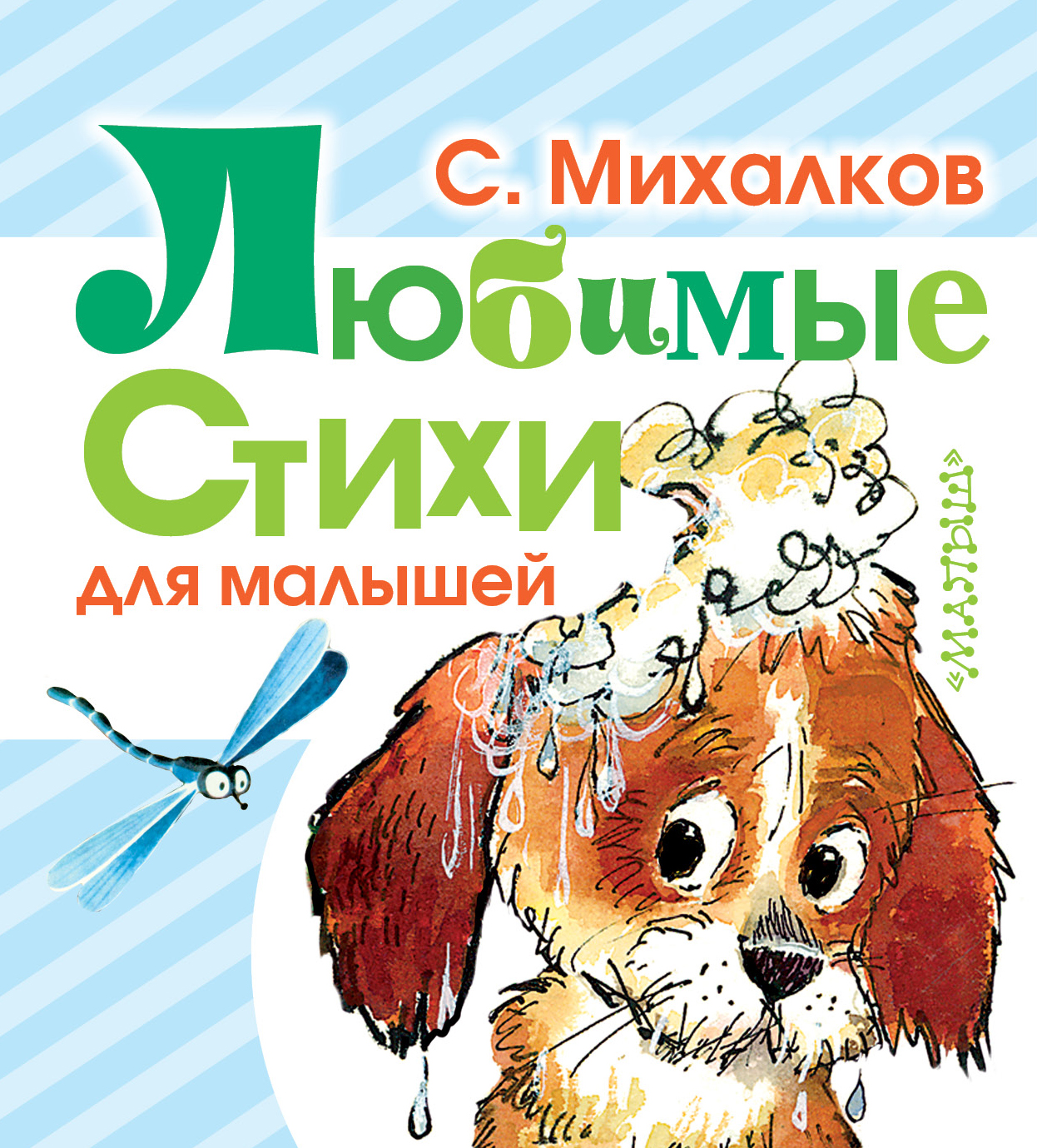 Любимые стихи для малышей