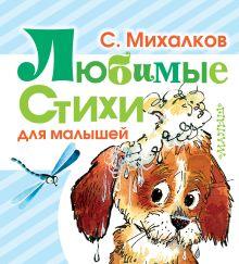 Михалков С.В. - Любимые стихи для малышей обложка книги