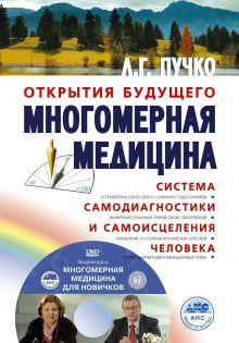 Пучко Л.Г. - Многомерная медицина. Система самодиагностики и самоисцеления человека +DVD обложка книги