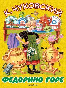 Чуковский К.И. - Федорино горе обложка книги