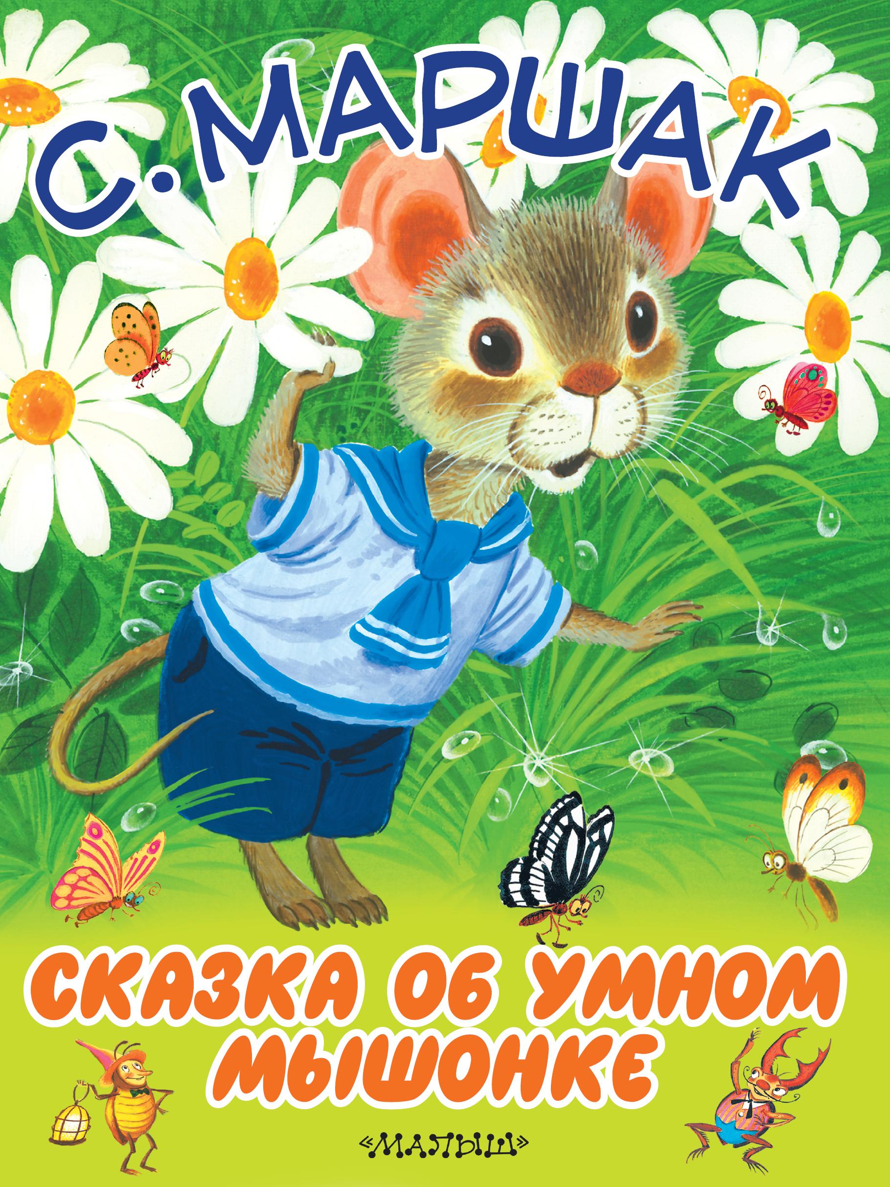 Сказка об умном мышонке ( Маршак С.Я.  )