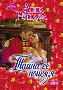 Рэндол А. - Тайна ее поцелуя обложка книги