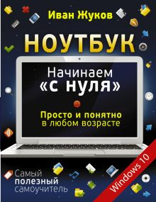 Жуков Иван - Ноутбук. Начинаем с нуля. Просто и понятно в любом возрасте обложка книги