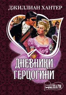 Хантер Д. - Дневники герцогини обложка книги