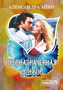 Айви А. - Предназначенная судьбой обложка книги