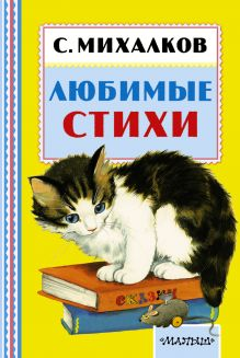 Михалков С.В. - Любимые стихи обложка книги