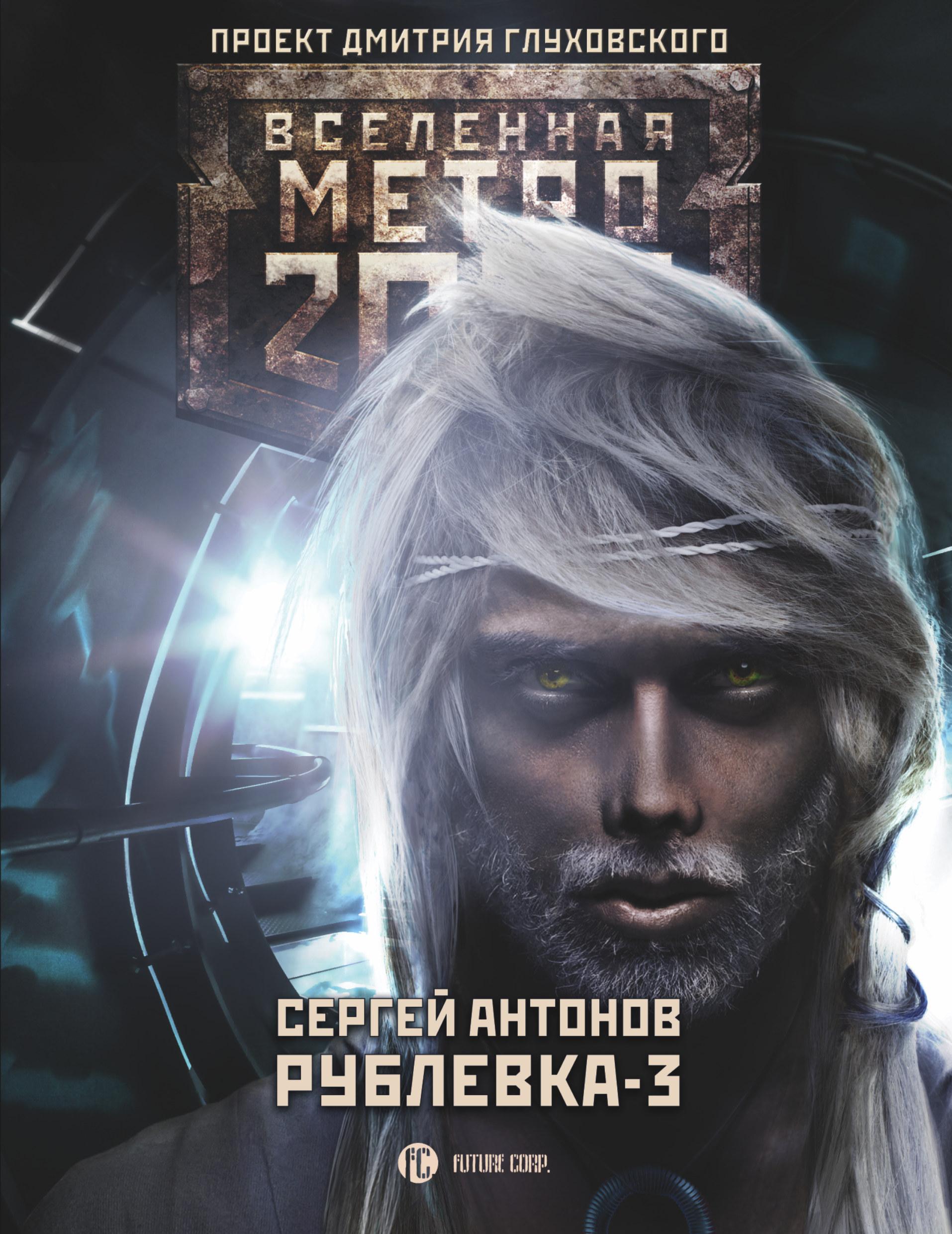 Метро 2033: Рублевка-3. Книга мертвых ( Антонов Сергей Валентинович  )