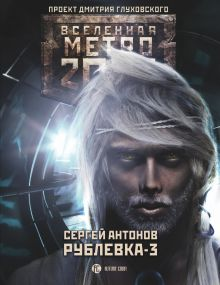 Антонов С.В. - Метро 2033: Рублевка-3. Книга мертвых обложка книги