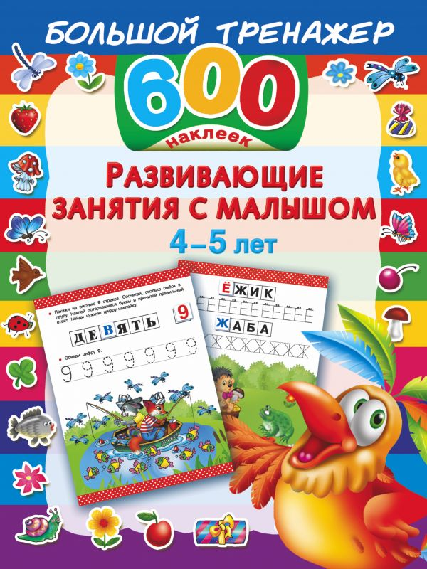 Развивающие занятия с малышом 4-5 лет Малышкина М.