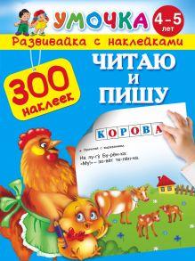 Малышкина М. - Читаю и пишу. Для детей 4-5 лет обложка книги